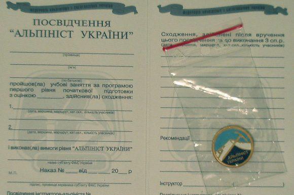 """Удостоверение и значок """"Альпинист Украины"""""""
