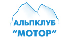 Альпклуб «Мотор»