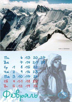 Календарь 2006