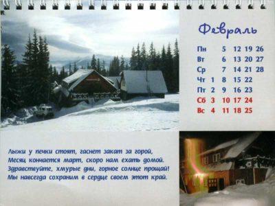 Календарь 2007