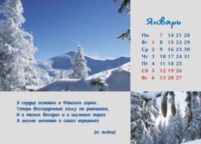 Календарь 2008