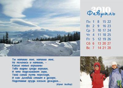 Календарь 2010