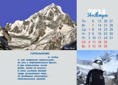 Календарь 2014